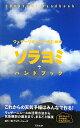 【送料無料】ウェザ-リポ-タ-のためのソラヨミハンドブック