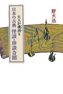 【送料無料】大人が魂消る日本の古典怪談・珍談奇聞