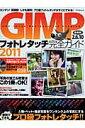 【送料無料】GIMPフォトレタッチ完全ガイド(2011)