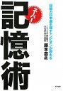 【送料無料】記憶力日本選手権チャンピオンが教えるスーパー記憶術 [ 藤本忠正 ]