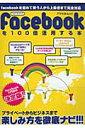 【送料無料】facebookを100倍活用する本