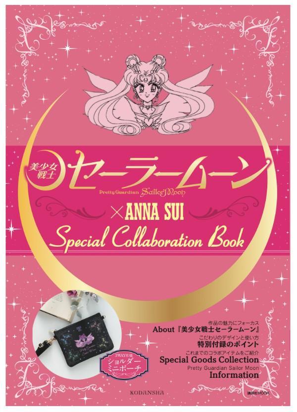 コミック, その他 ANNA SUI Special Collaboration Book MOOK