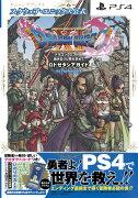 ドラゴンクエストXI 過ぎ去りし時を求めて ロトゼタシアガイド for Playstation4