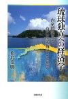 琉球独立への経済学 内発的発展と自己決定権による独立 [ 松島泰勝 ]