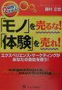 【送料無料】「モノ」を売るな!「体験」を売れ!