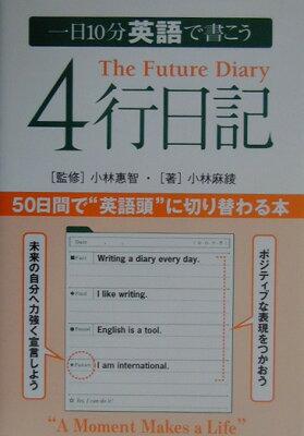 【送料無料】一日10分英語で書こう4行日記