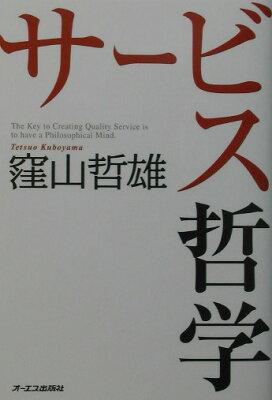 【送料無料】サービス哲学 [ 窪山哲雄 ]