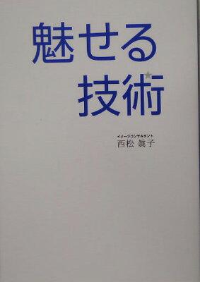 【送料無料】魅せる技術