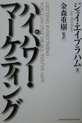 【送料無料】ハイパワ-・マ-ケティング