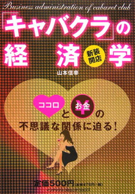 【送料無料】新装開店「キャバクラ」の経済学 [ 山本信幸 ]