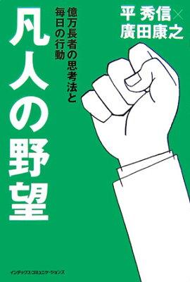 【送料無料】凡人の野望
