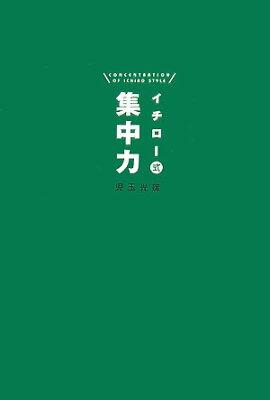 【楽天ブックスならいつでも送料無料】イチロー式集中力 [ 児玉光雄(心理評論家) ]