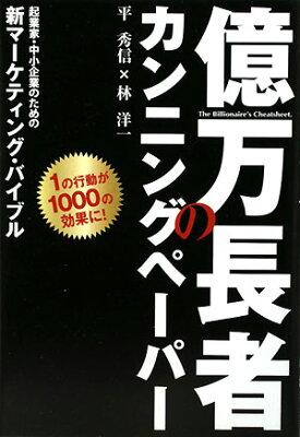 【送料無料】億万長者のカンニングペーパー