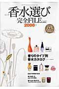 【送料無料】女と男の香水選び完全file(2008年版)