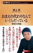 10/4『ゴロウデラックス』に坂上忍さんが出演