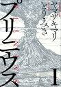 プリニウス(1) (バンチコミックス 45 PREMIUM) [ ヤマザキマリ ]
