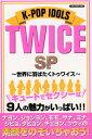 K-POP IDOLS TWICE SP 世界に羽ばたくトゥワイ...