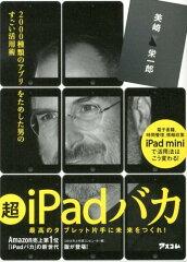 【送料無料】超iPadバカ [ 美崎栄一郎 ]
