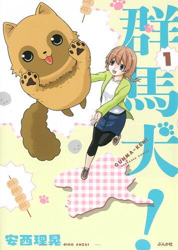 群馬犬!(1)