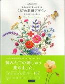 季節のお花で暮らしに彩りを187の刺繍デザイン