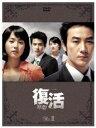 【送料無料】【セール特価】復活 DVD-BOX 2[6枚組]