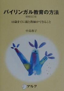 【送料無料】バイリンガル教育の方法増補改訂版 [ 中島和子 ]