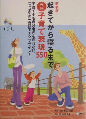 【送料無料】起きてから寝るまで子育て表現550新装版