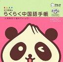 点心熊猫のらくらく中国語手帳