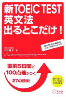 新TOEIC test英文法出るとこだけ!
