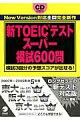 新TOEICテストスーパー模試600問