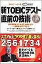【送料無料】新TOEICテスト直前の技術(テクニック)