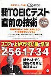 新TOEICテスト直前の技術(テクニック)/ロバート・A.ヒルキ