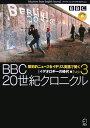 BBC 20世紀クロニクル(vol.3(イデオロギーの時代)