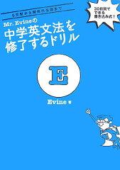 【楽天ブックスならいつでも送料無料】Mr.Evineの中学英文法を修了するドリル [ Evine ]