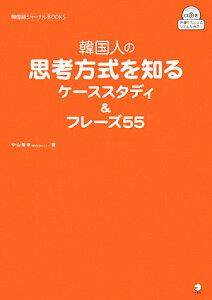 【送料無料】韓国人の思考方式を知るケーススタディ&フレーズ55 [ 中山義幸 ]