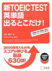 【送料無料】新TOEIC test英単語出るとこだけ!