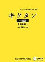 キクタン中国語(初級編)