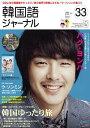 【送料無料】韓国語ジャーナル(第33号)