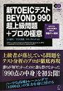 新TOEICテストBEYOND 990超上級問題+プロの極意