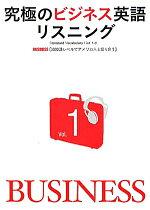 究極のビジネス英語リスニング(vol.1)