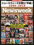 ニューズウィークが見た「平成」1989-2019 (MEDIA HOUSE MOOK ニューズウィーク日本版SP)
