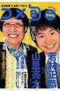 【送料無料】コメ旬(vol.004)