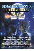 ファイナルファンタジー10アルティマニアオメガ PlayStation 2 (SE-mook) [ スタジオベントスタッフ ]