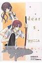 Dear(5)