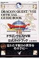 ドラゴンクエスト8(上巻(世界編))