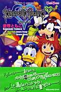 キングダムハーツ(下) (Game novels) [ 金巻朋子 ]