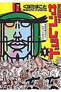 【送料無料】天体戦士サンレッド(1)