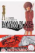 Bamboo blade(1)