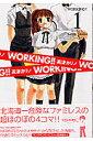 【送料無料】WORKING!!(1)