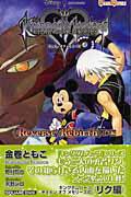 キングダムハーツチェインオブメモリーズ《reverse/rebirth》(リク編) (Game novels) [ 金巻朋子 ]